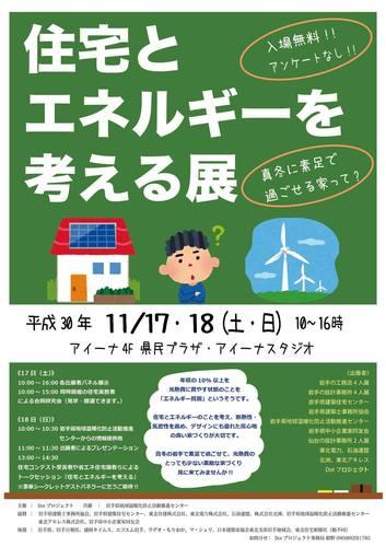 住宅とエネルギーを考える展.jpg